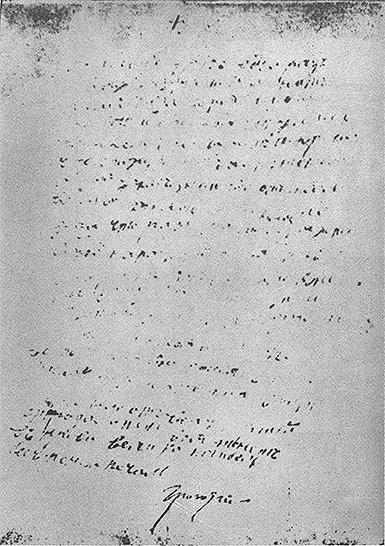 Последнее письмо распутина царской семье